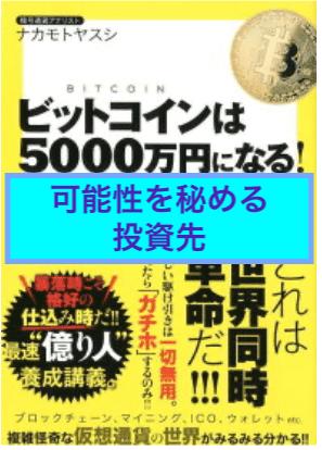 ビットコインは5000万円になる!?