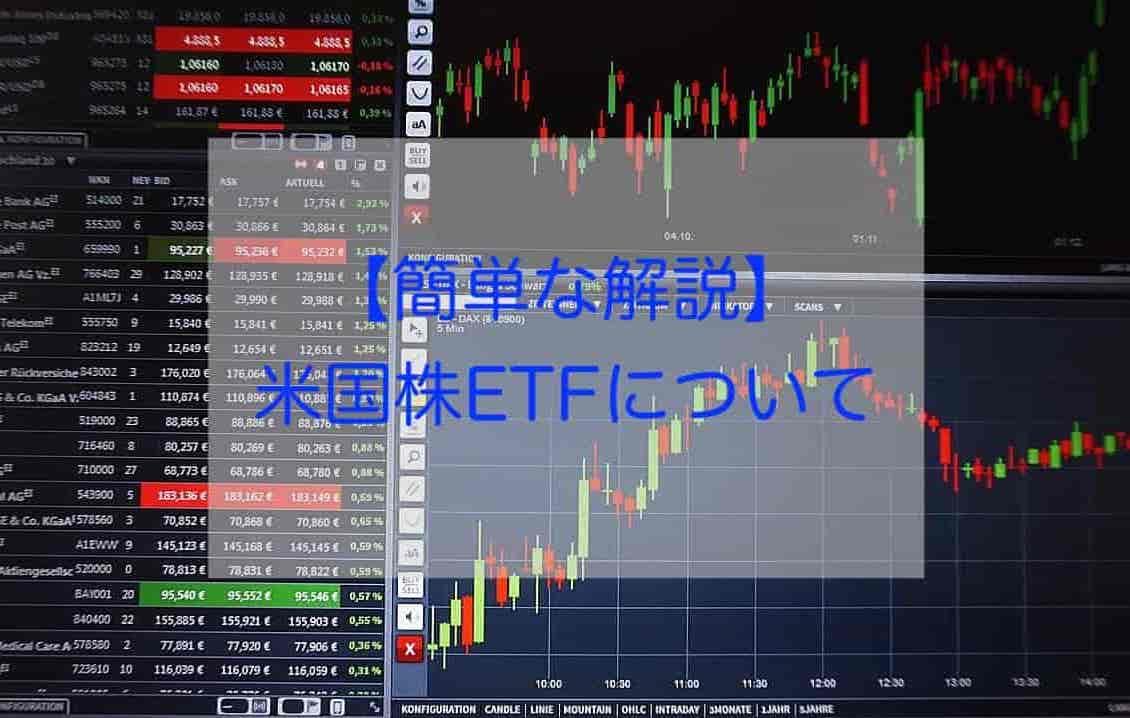 米国株ETFとは