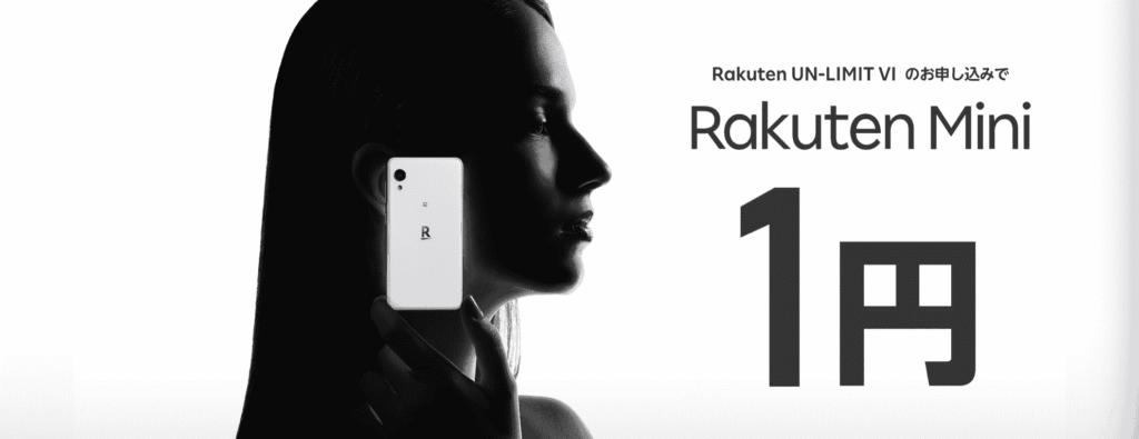 img-rakuten-mini-heading-pc.png