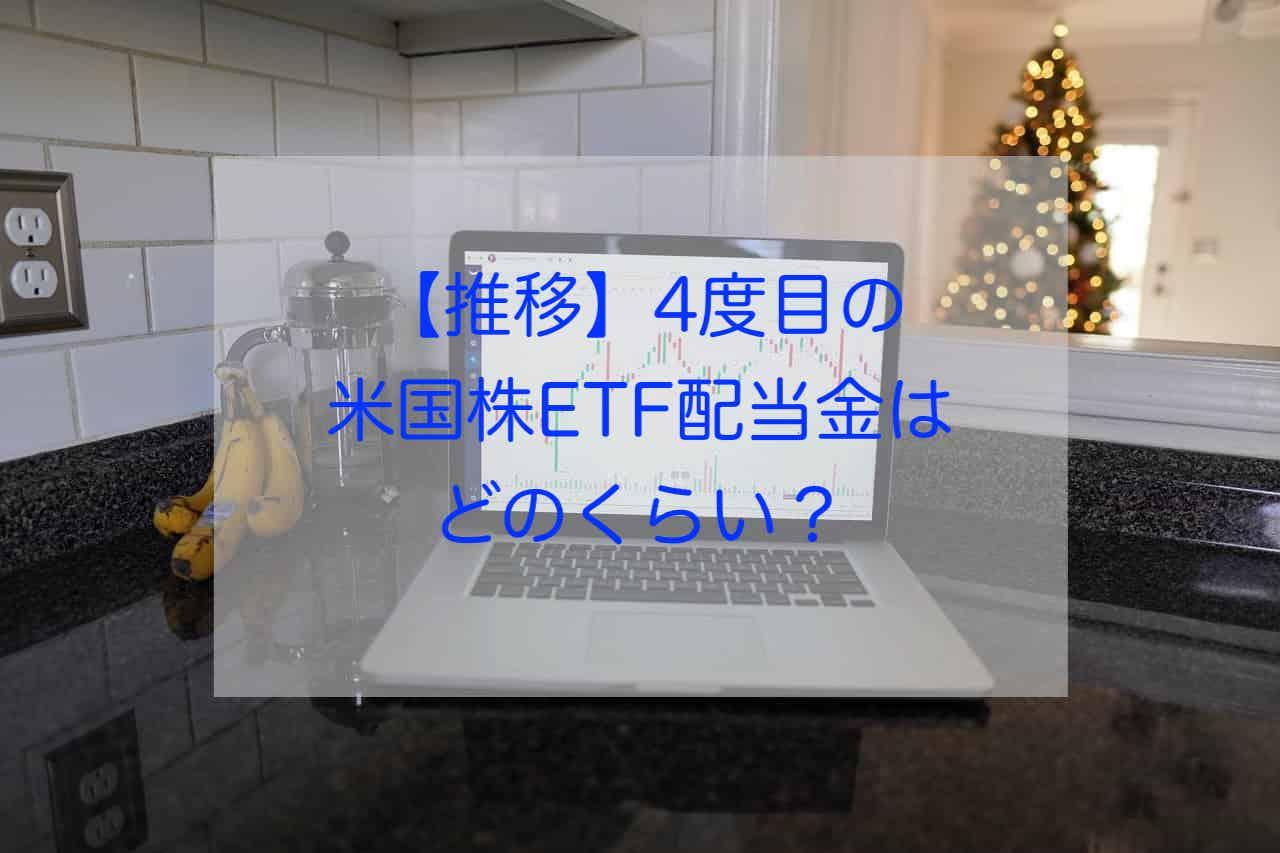 4度目の米国株ETF配当金