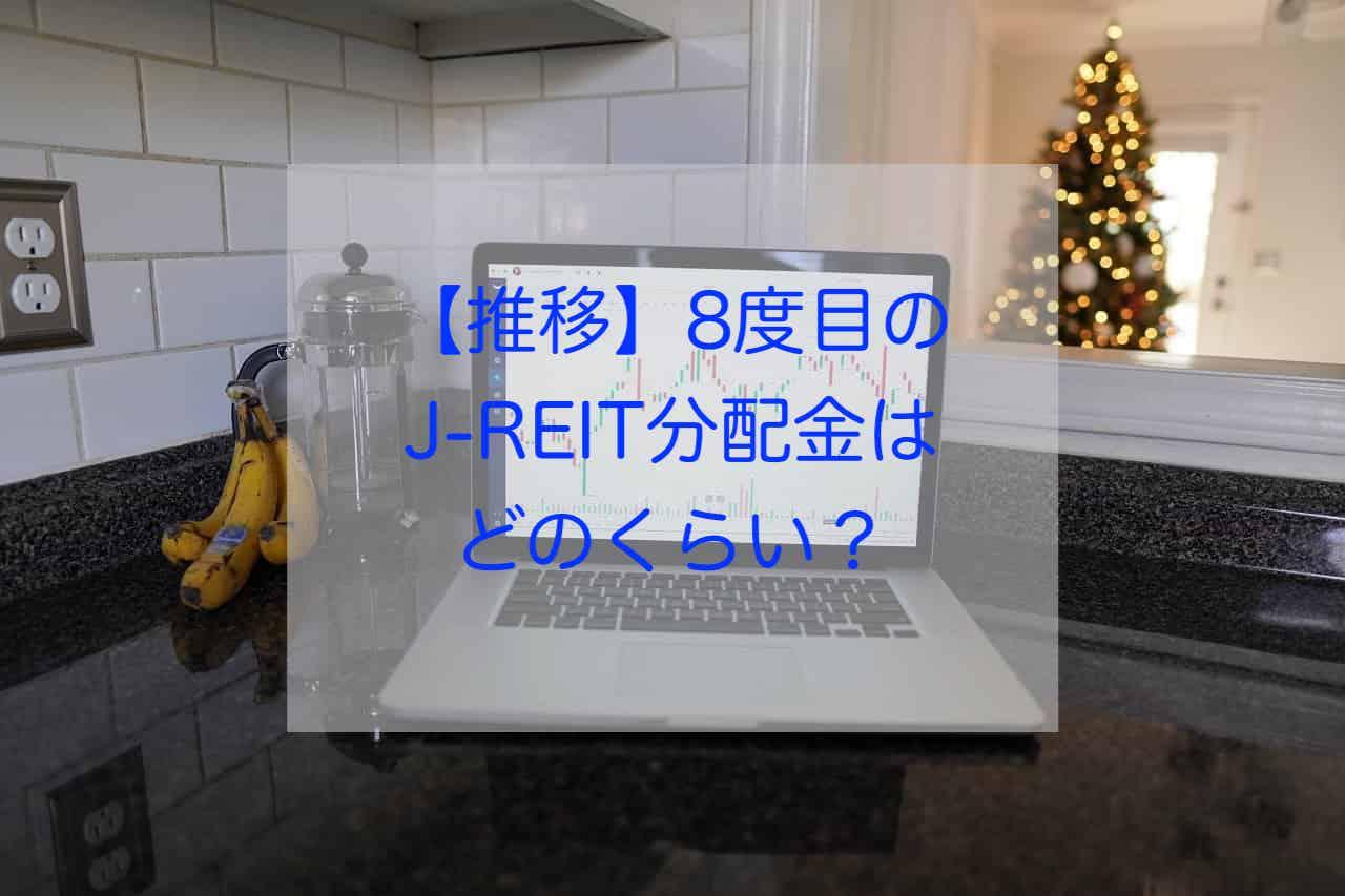 8度目のJ-REIT分配金