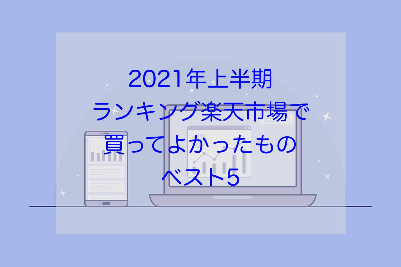 2021年上半期ランキング 楽天市場