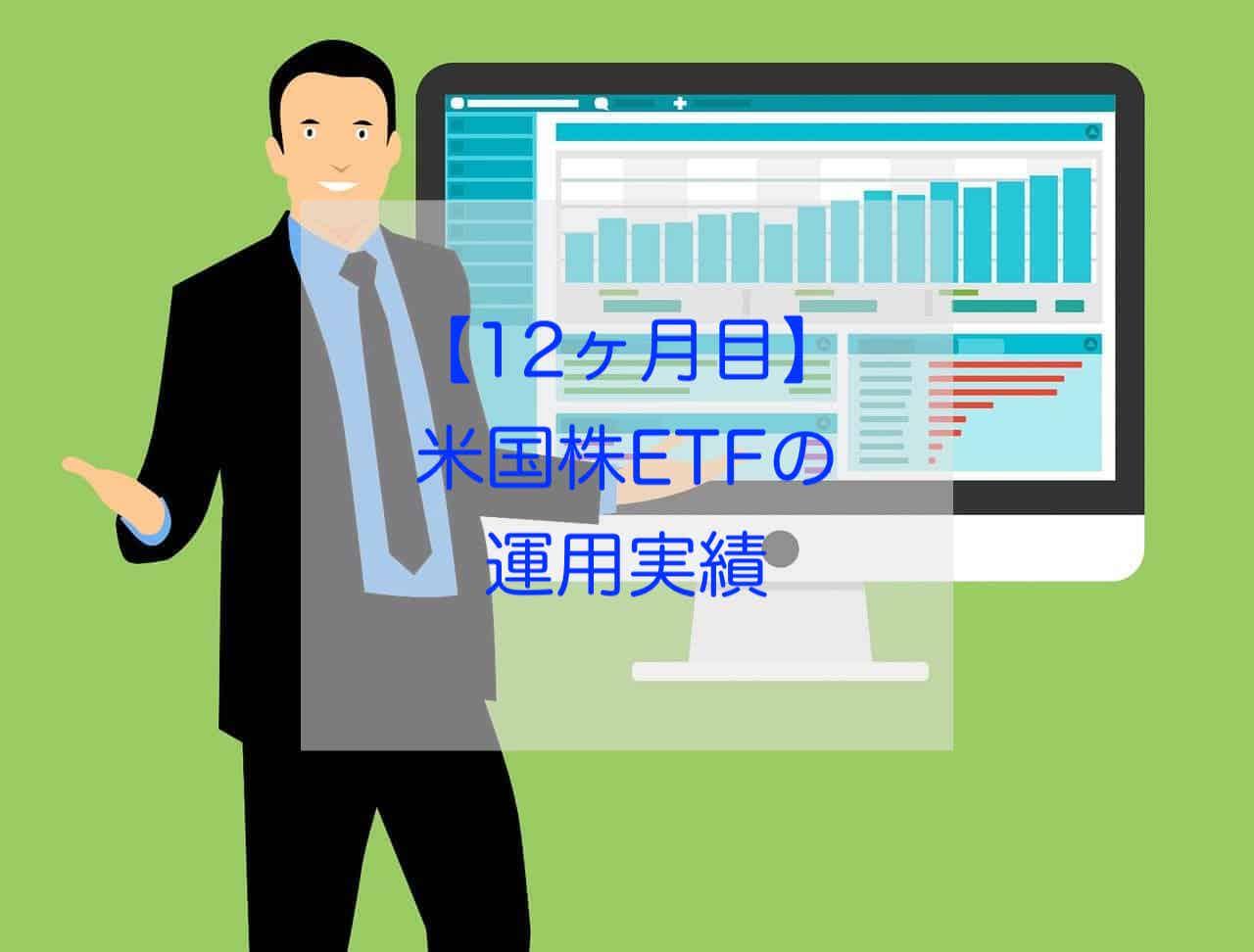 米国株ETF12ヶ月目の運用実績