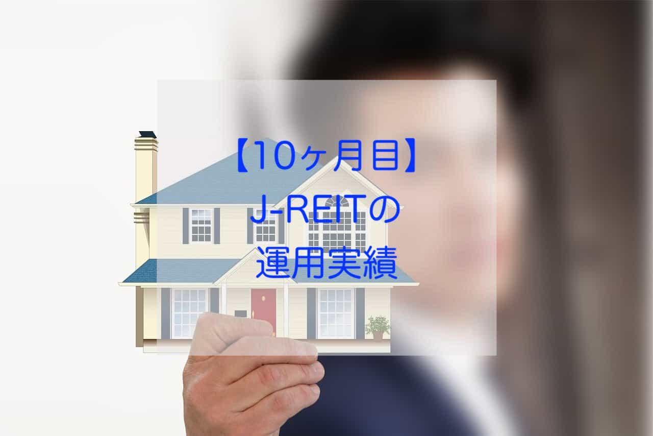 J-REIT10ヶ月目の運用実績